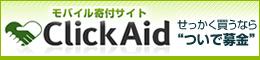 せっかく買うなら「ついで募金」モバイル寄付サイトClickAid