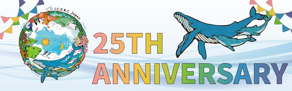 アイサーチ・ジャパン 25周年 特設ページ|いつまでもイルカ・クジラと出会える地球であるために