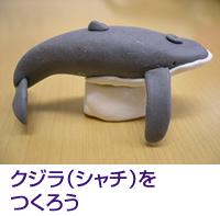 クジラ(シャチ)を つくろう