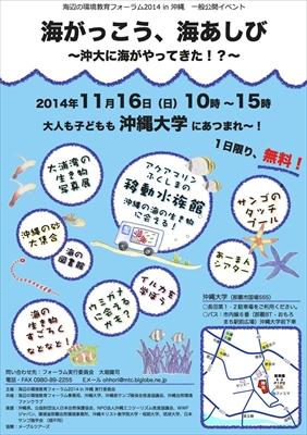 「海辺の環境フォーラム2014 in沖縄」に参加します!