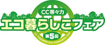 第5回cc等々力エコ暮らしこフェア