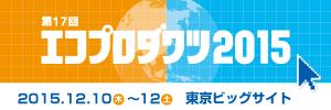 エコプロダクツ2015バナー