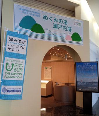 愛媛科博展示入口