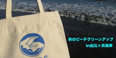 2018年10月28日(日) 秋のビーチクリーンアップ in由比ヶ浜