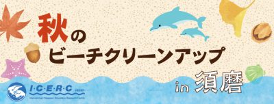 2018年10月21日(日) 秋のビーチクリーンアップ in須磨
