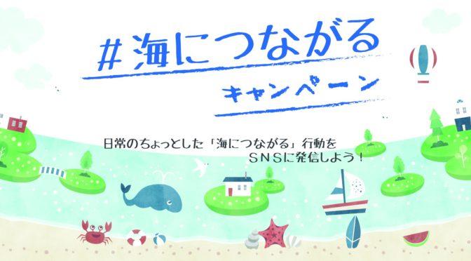 #海につながる キャンペーン のタイトル画像