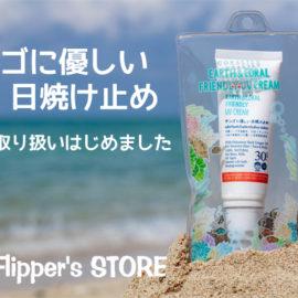 "<span class=""title"">[Flipper's STORE] 新商品! サンゴに優しい日焼け止め</span>"