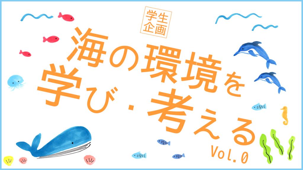 [学生企画]海の環境を学び・考えるVol.0